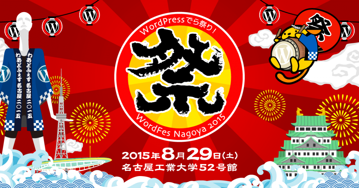 wordfesnagoya2015-ogp